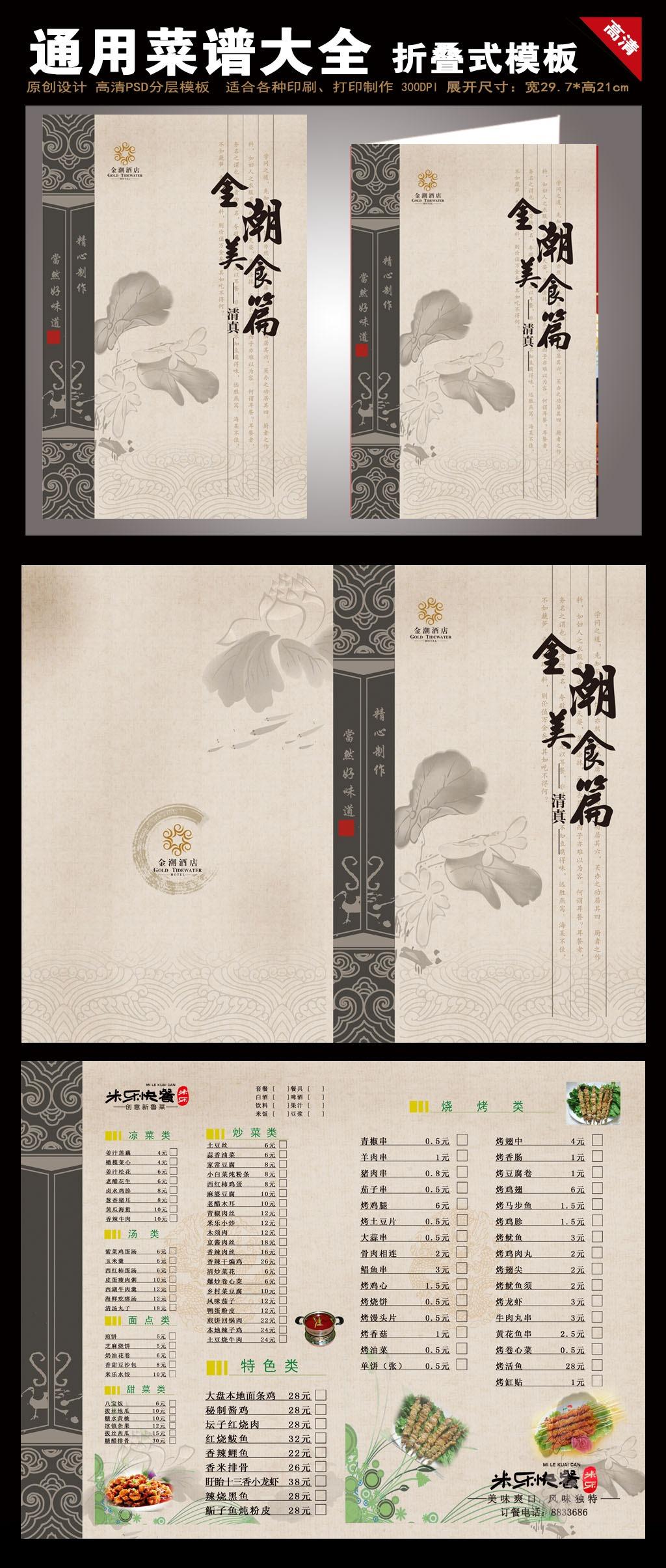 中国风高档菜谱设计模板
