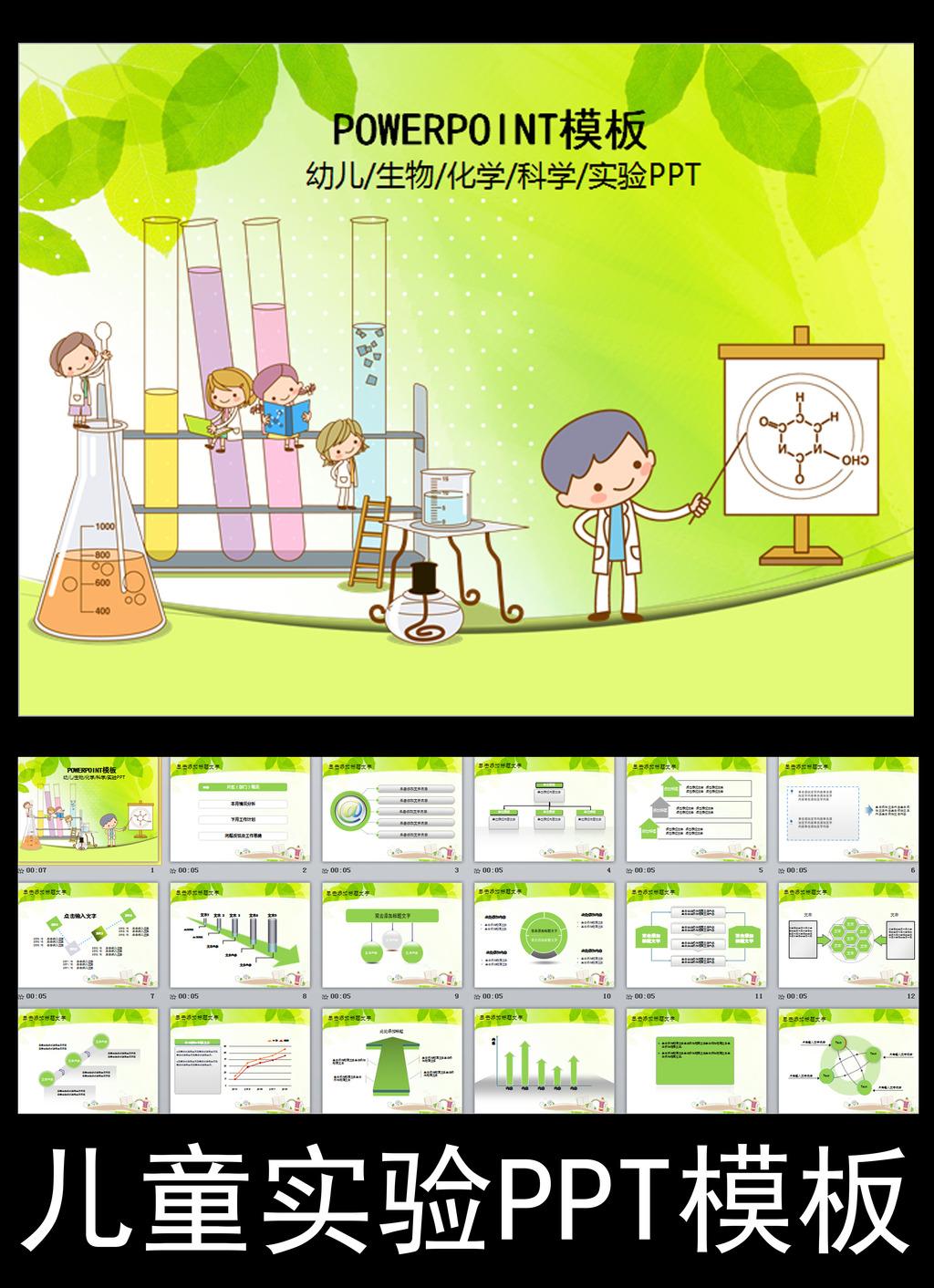 儿童生物化学科学实验报告动态ppt模板模板下载(图片图片