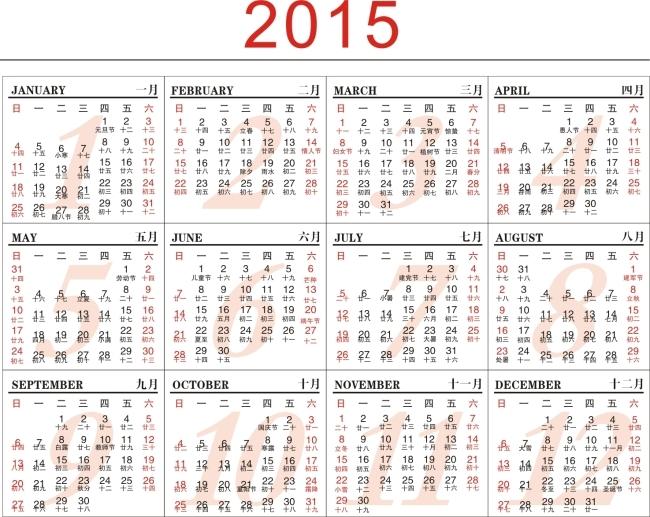 2015年日历2015年历表图片