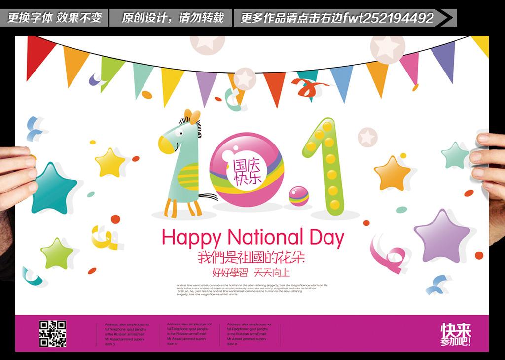 国庆节幼儿园可爱海报宣传图片下载 国庆节插画海报 儿童节海报 国庆