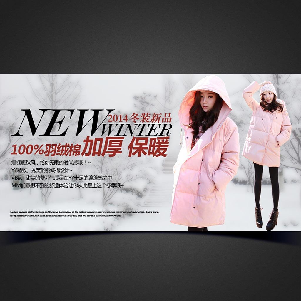 淘宝冬季女装羽绒衣海报模板