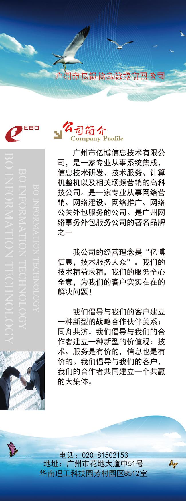 公司简介x展架易拉宝模板下载(图片编号:12559426)
