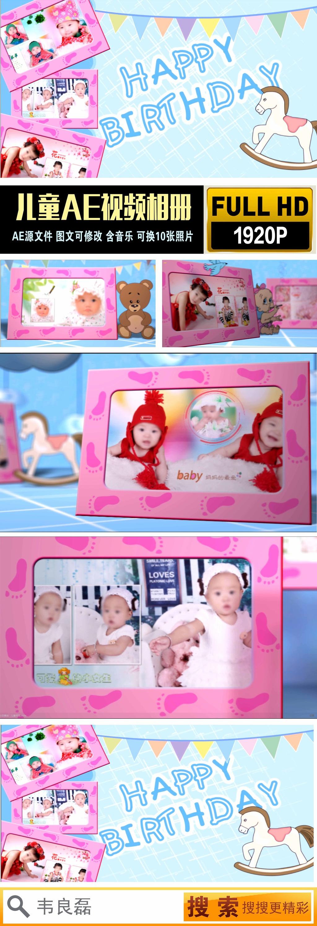 儿童成长视频电子相册ae模板