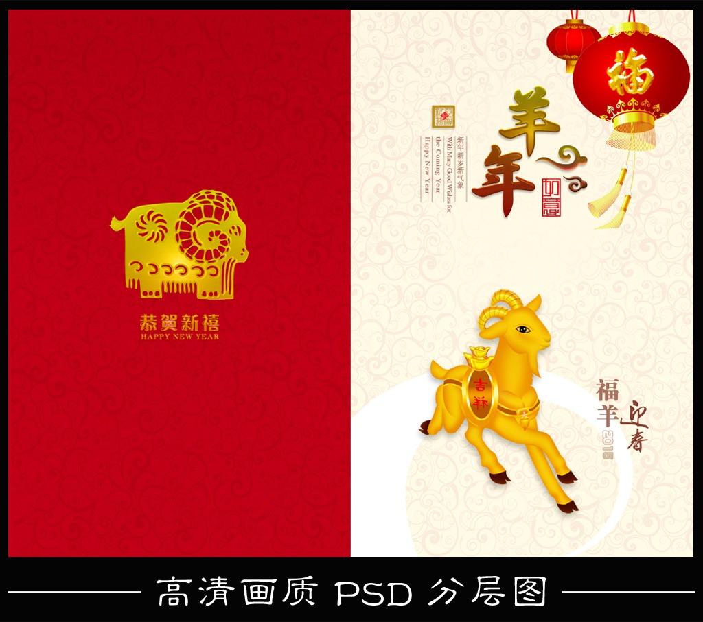 恭贺新春---新年歌曲春联贺卡祝福语wpj