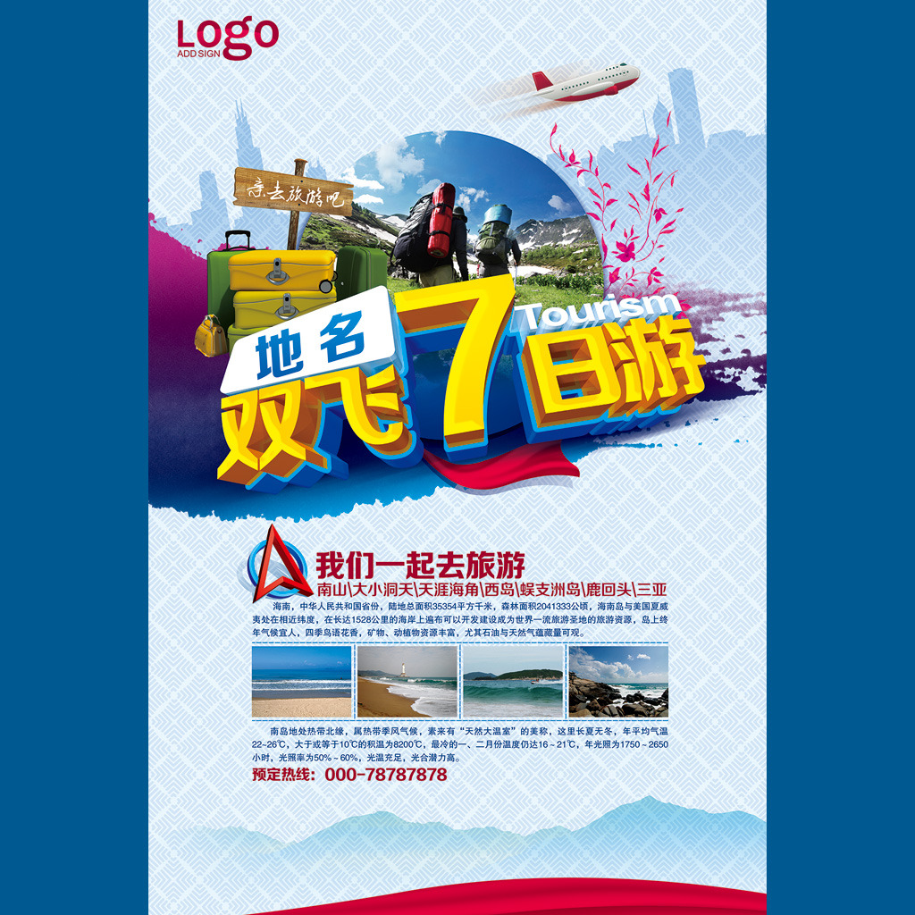 最新旅游宣传促销海报