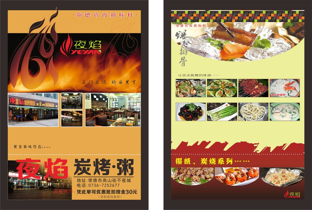 餐饮宣传单烧烤模板下载(图片编号:12560735)