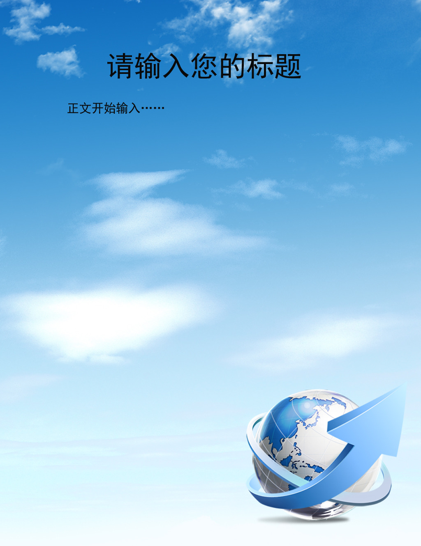 办公|ppt模板 word模板 信纸背景 > 蓝色现代科技信纸模板图片下载