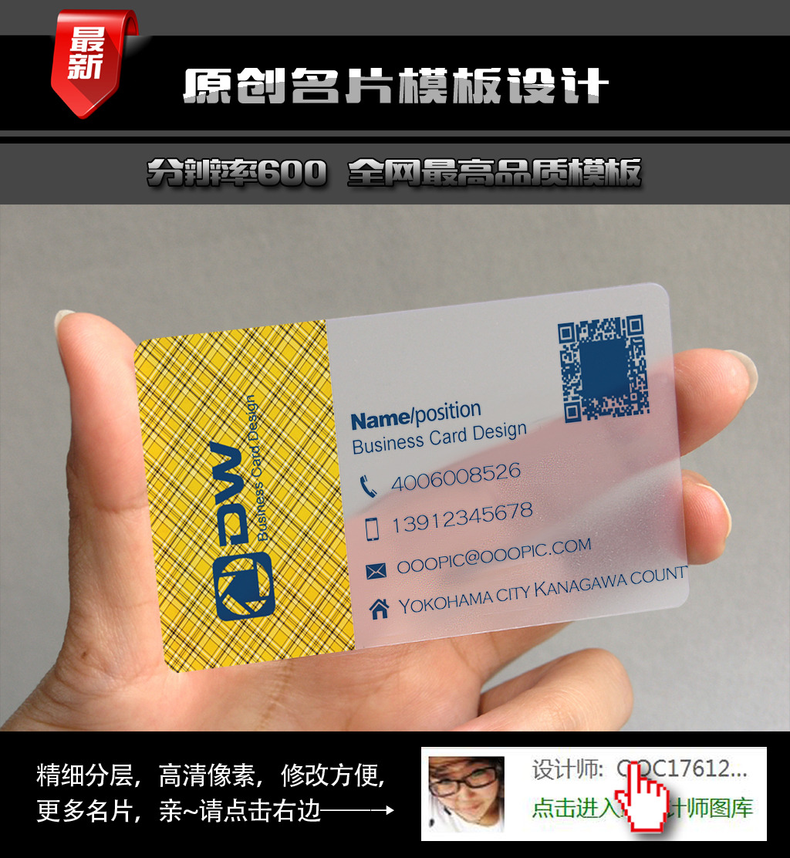 高档单面透明名片塑料名片pvc名片下载模板下载(图片