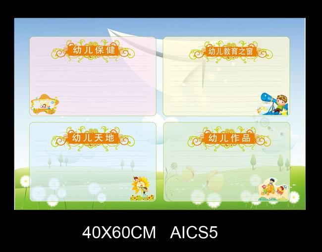 幼儿园教师展板海报模板下载 幼儿园教师展板海报图片下载 幼儿园开学