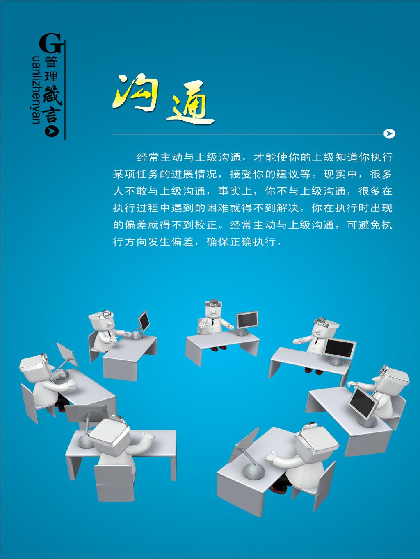 企业文化之企业沟通小卡通人物展板设计
