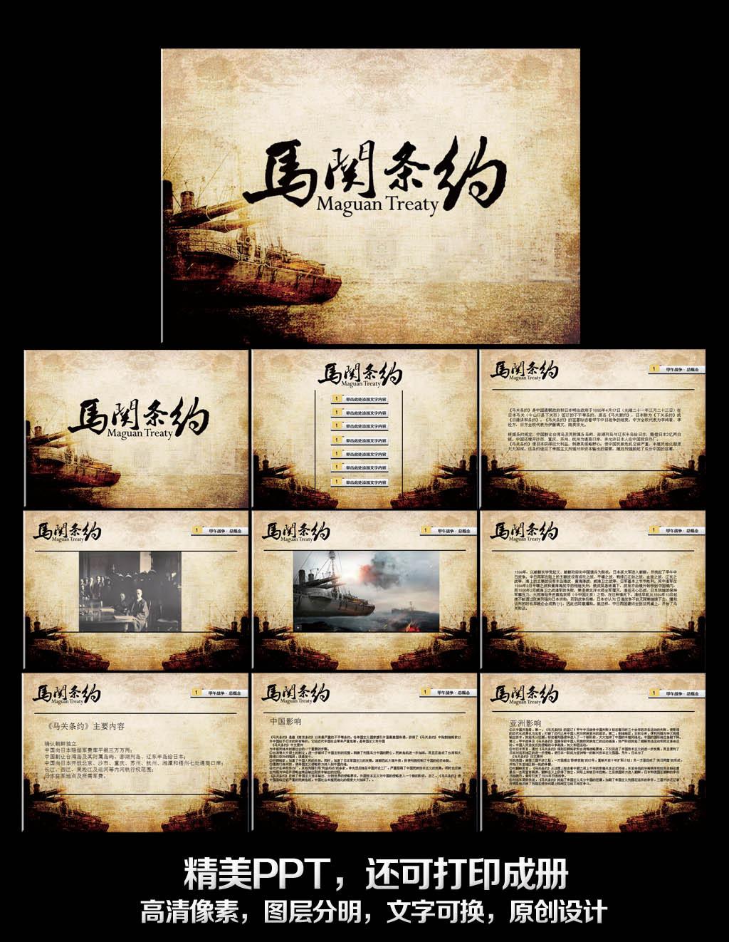 精品甲午中日战争ppt之马关条约2图片