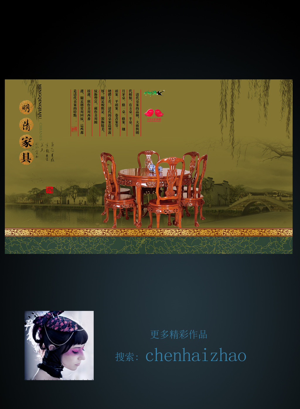 桌椅家具宣传海报模板下载(图片编号:12562214)