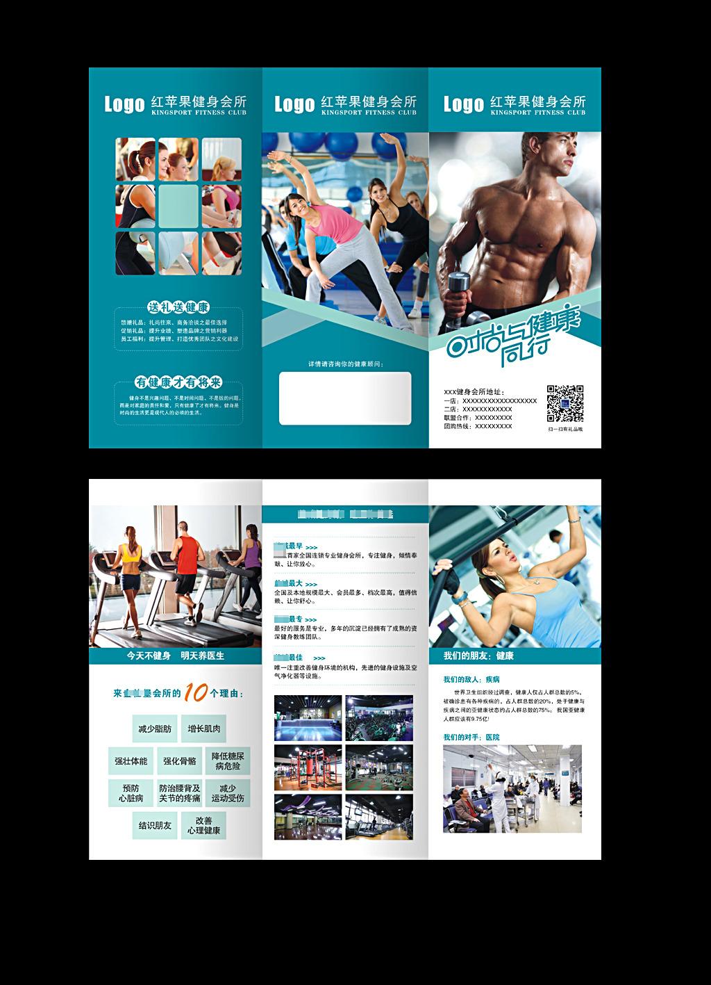 健身会所三折页宣传单设计模版图片下载
