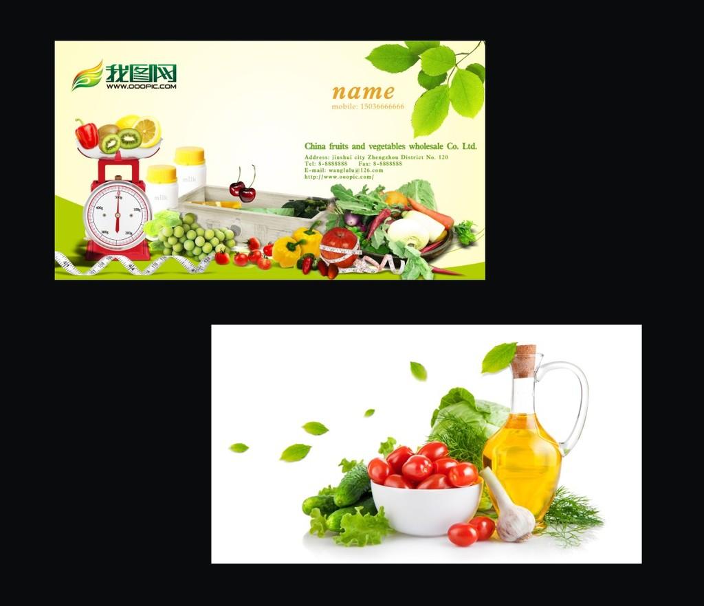 蔬菜水果店名片模板下载