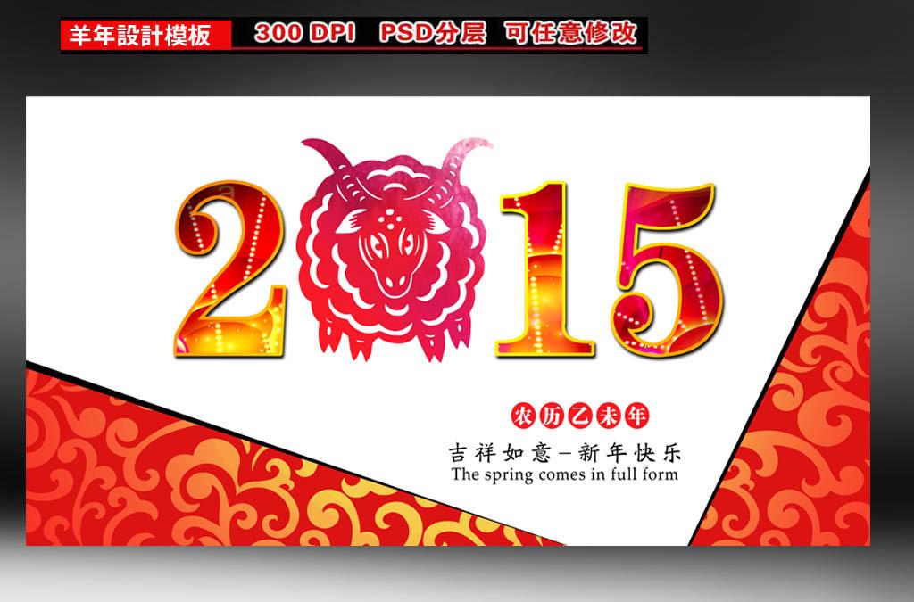 2015年台历封面设计模板下载(图片编号:12563756)图片