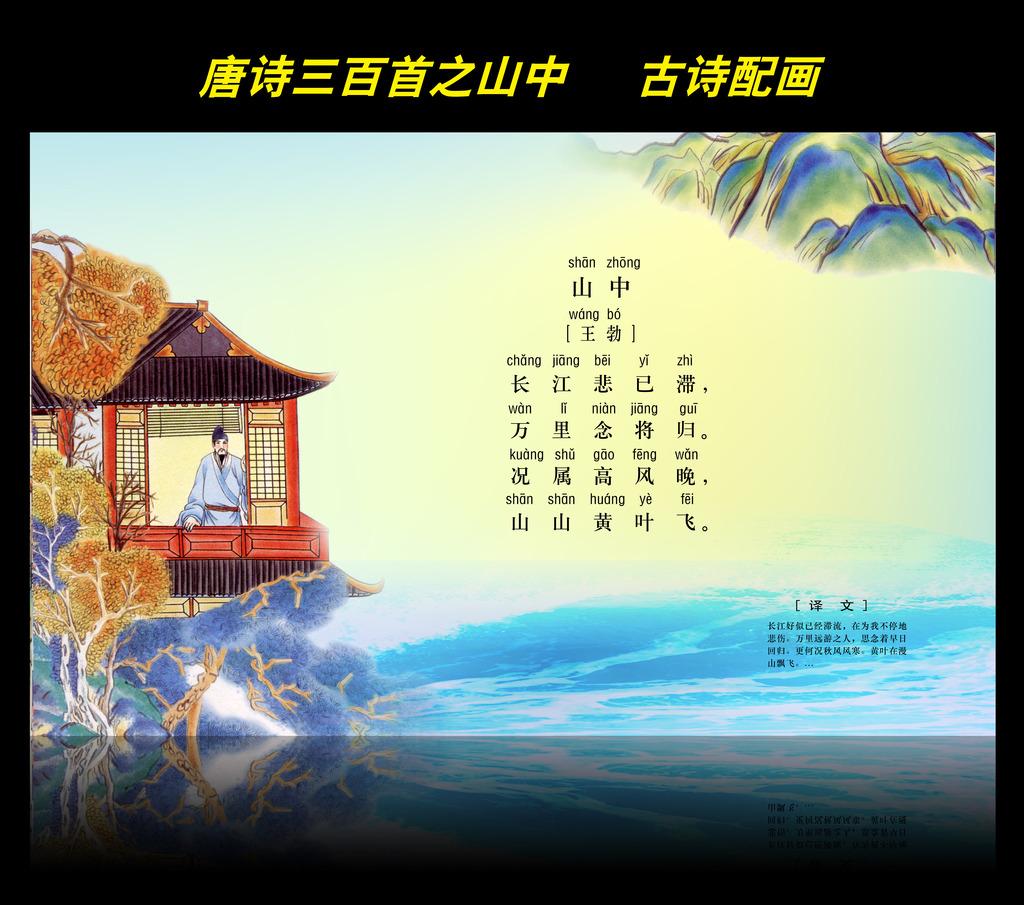古诗配画唐诗三百首之山中图片