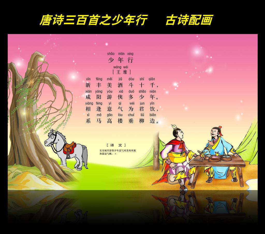 古诗配画唐诗三百首之少年行图片