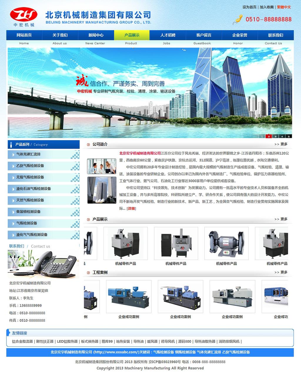 蓝色环保科技企业商务网站模板机械检测设备