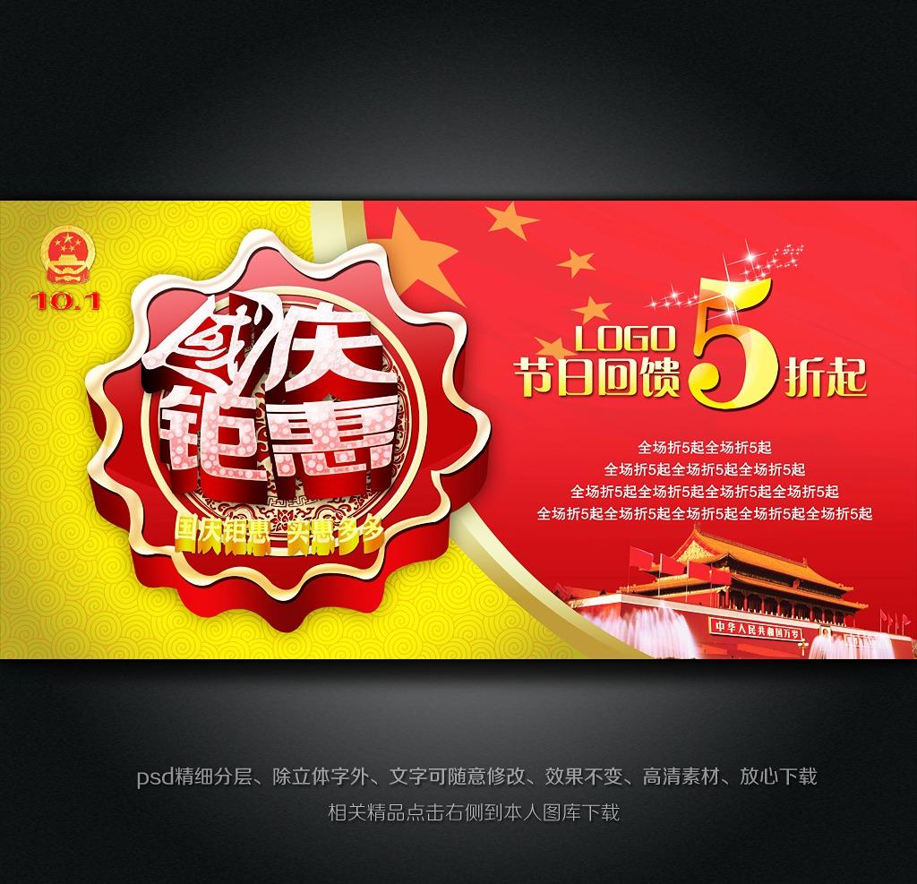 国庆钜惠海报宣传设计