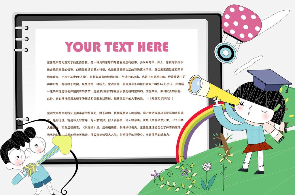卡通插画儿童教育培训宣传画册设计