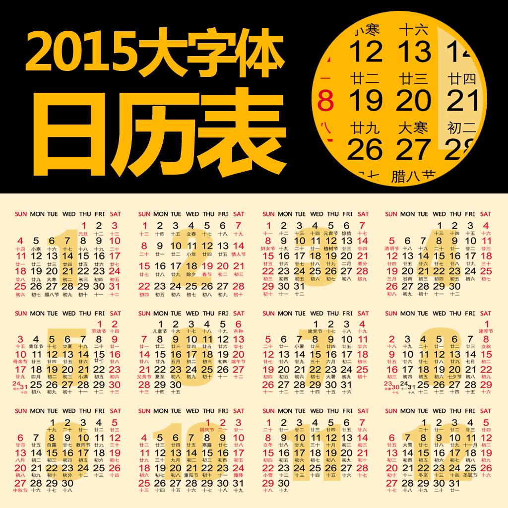 2015羊年年历表日历表