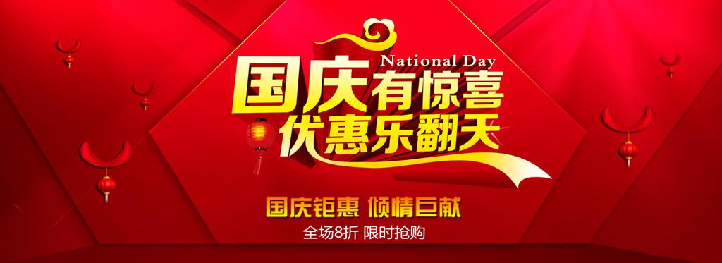 淘宝国庆节促销活动海报设计模板