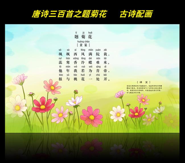 古诗配画唐诗三百首之题菊花图片