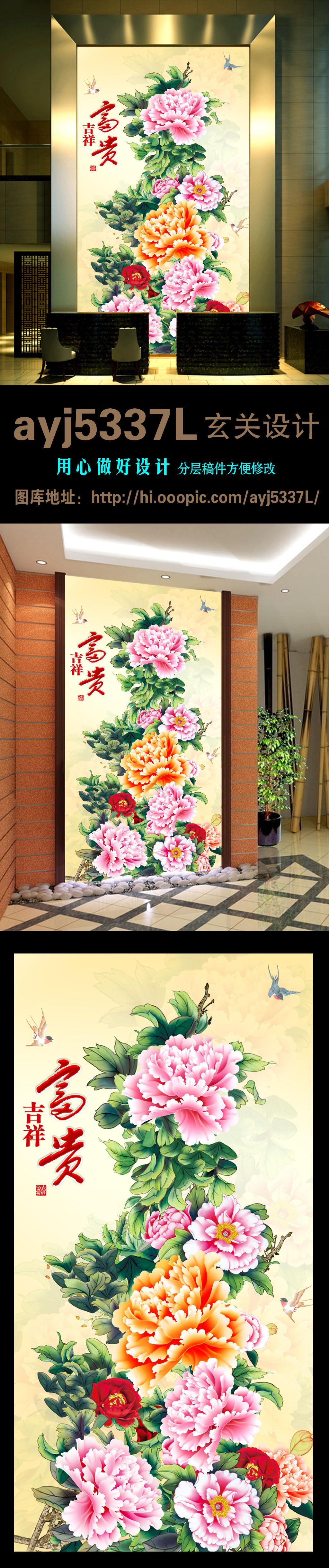 花鸟画国画牡丹玄关背景墙图片