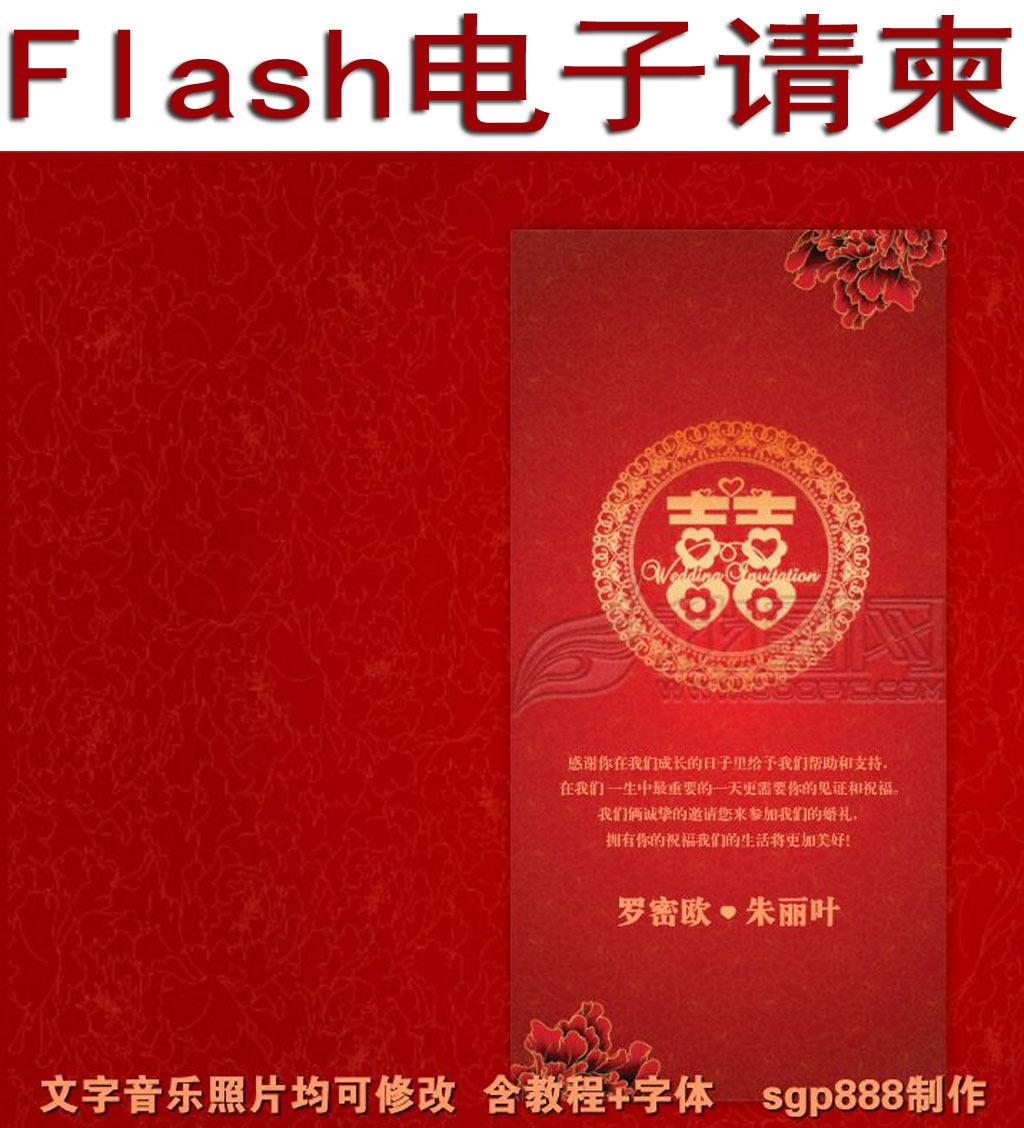 flash电子请柬结婚请帖模板源文件