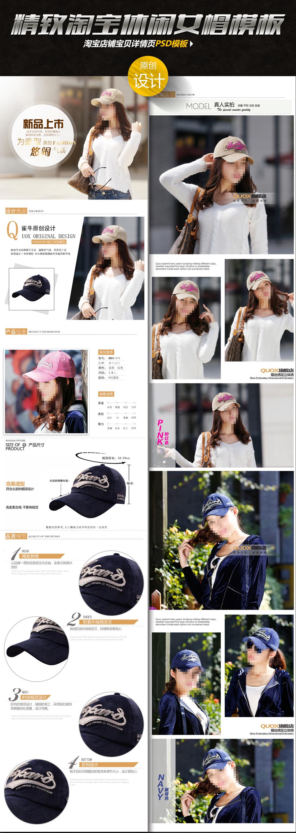 淘宝网物帽子_淘宝天夏季女款帽子促销海报模板下载图片编