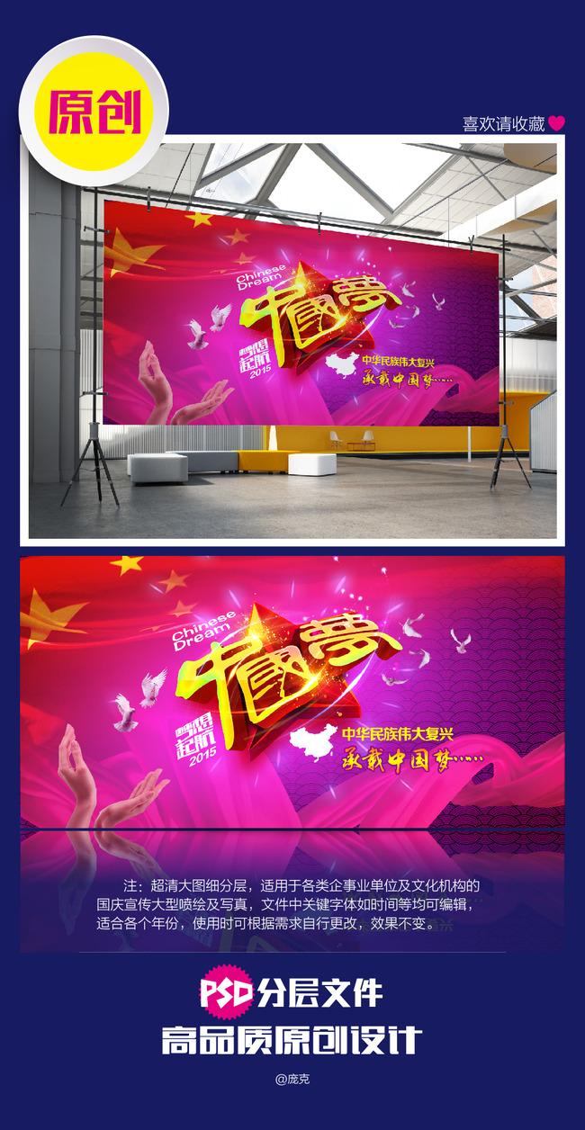中国梦文化宣传主题展板背景