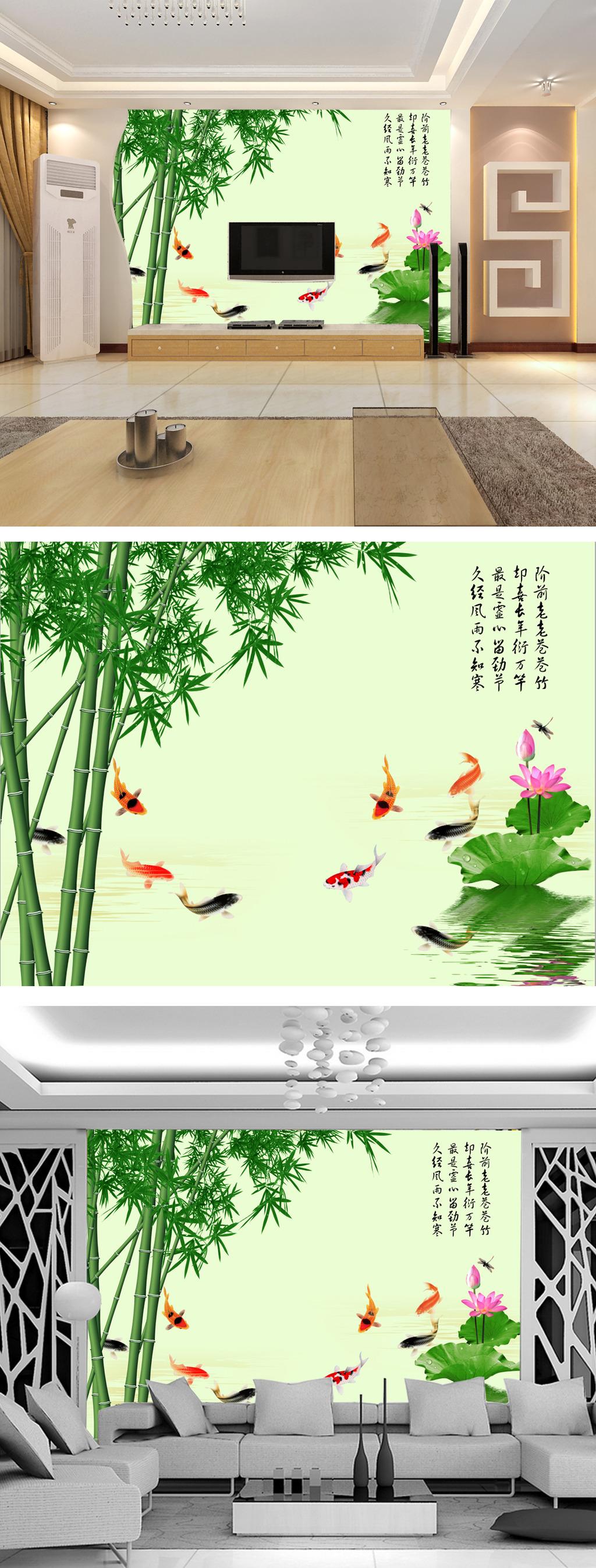 清新竹子荷花九鱼图电视背景墙