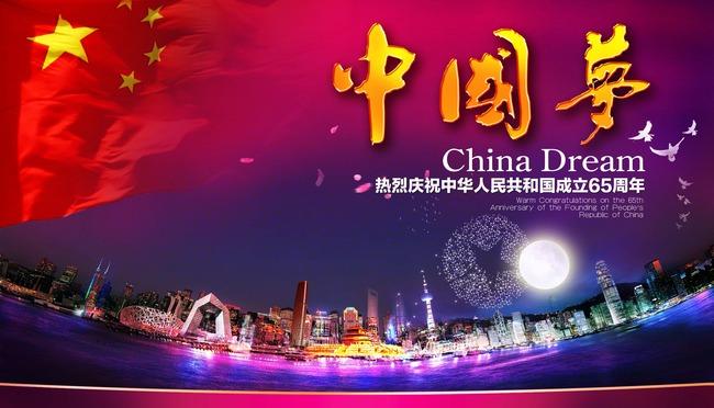 中国梦主题文化展板背景海报设计