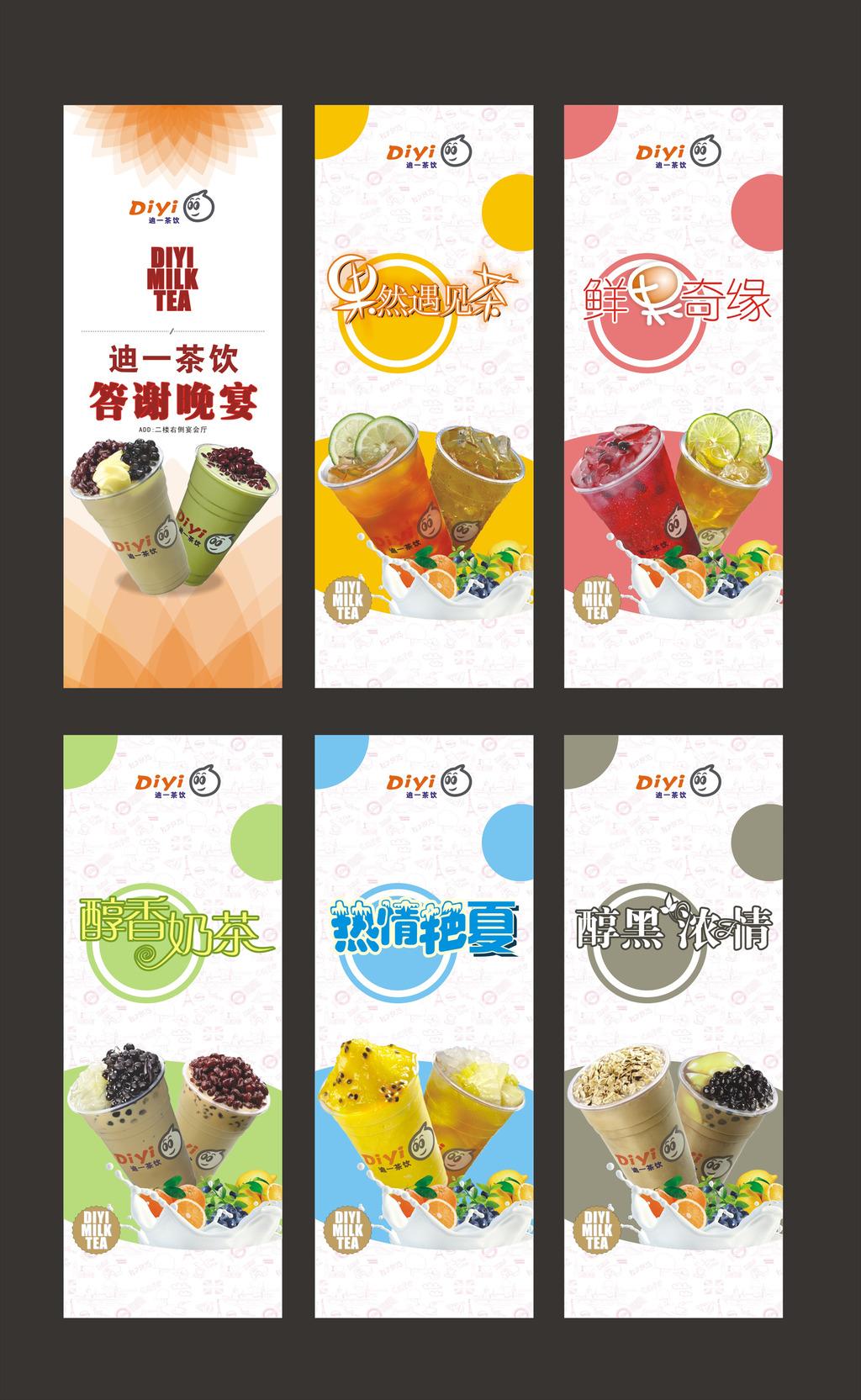 奶茶店手绘宣传海报