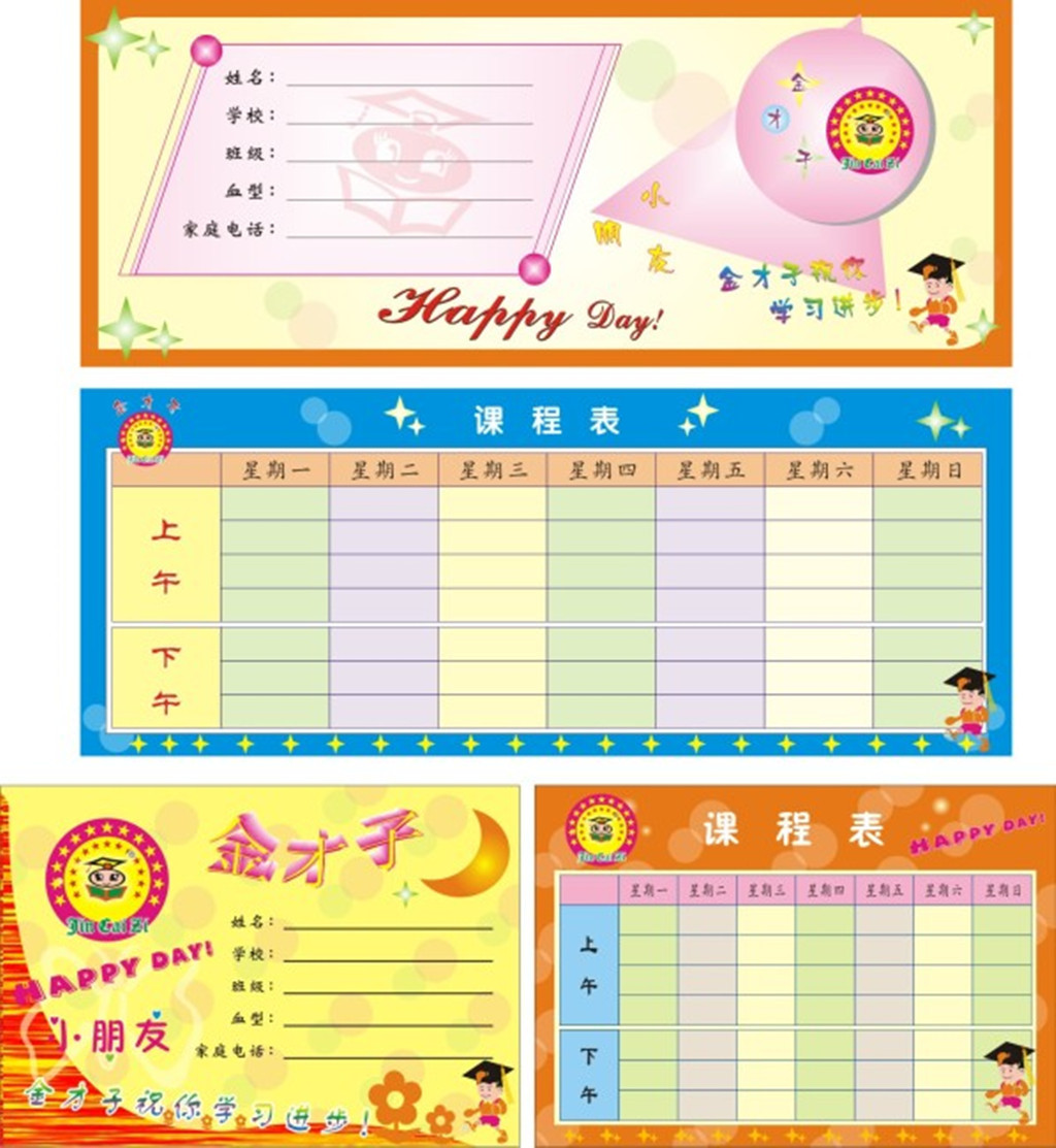 儿童卡通型课程表