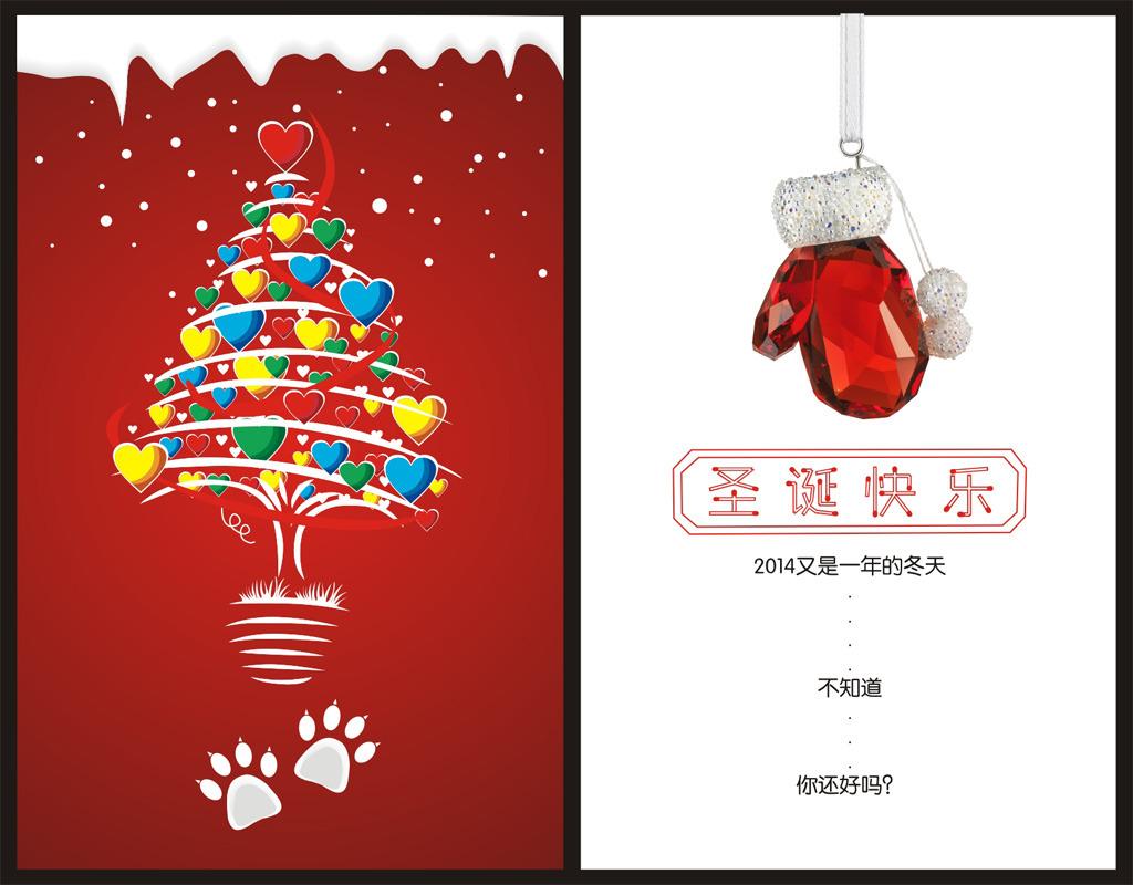 圣诞贺卡圣诞树心形模板下载