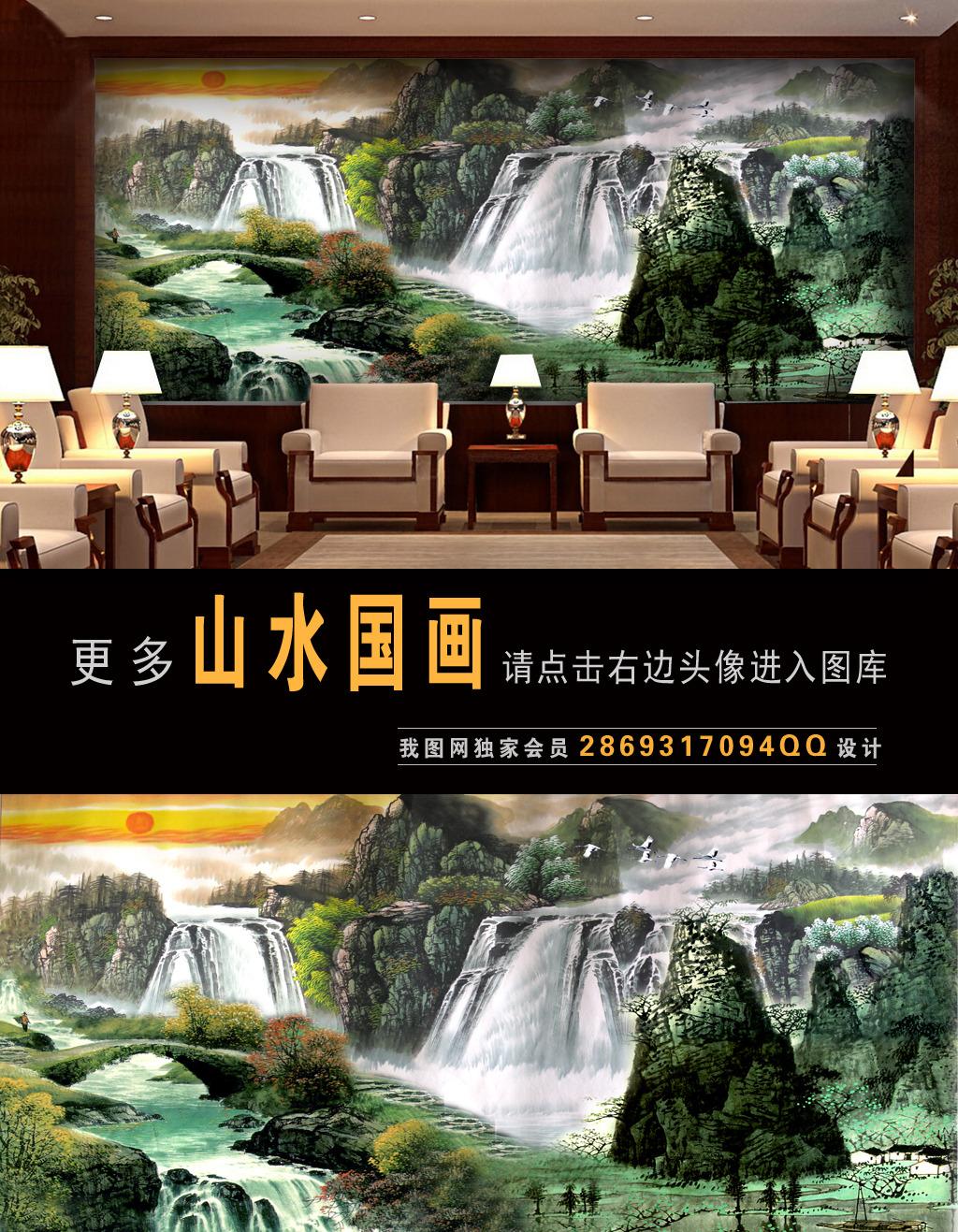 高山流水瀑布国画山水画客厅沙发背景墙