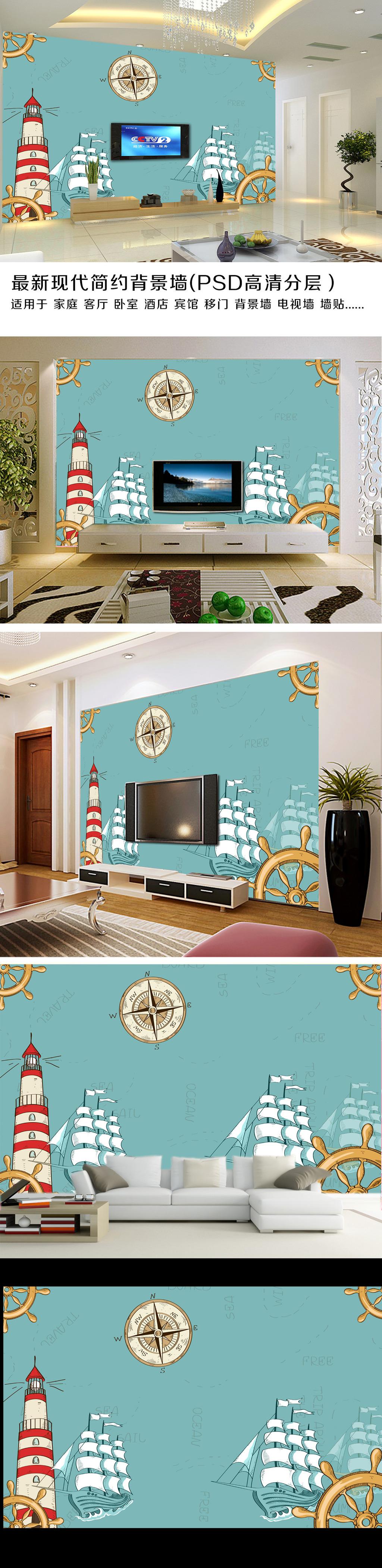 地中海手绘航海背景墙模板设计