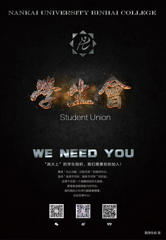 学生会纳新招新海报psd模板素材