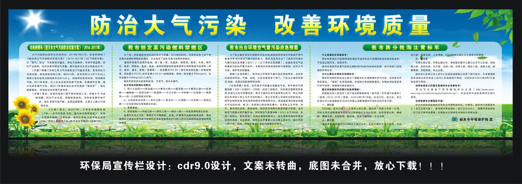 环保局防治大气污染宣传栏设计