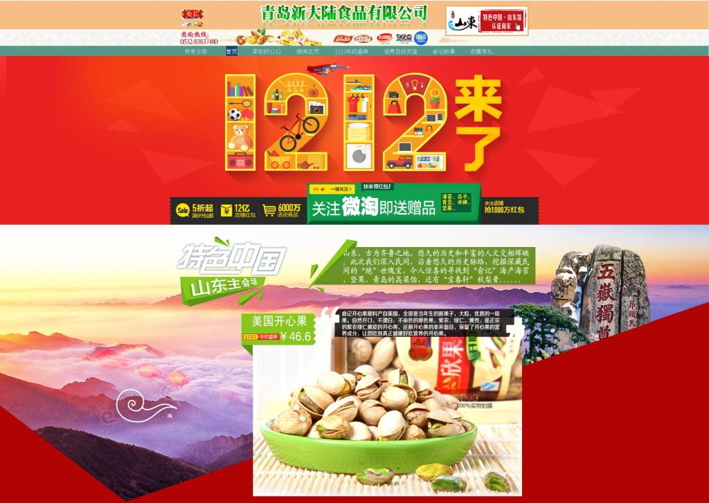 坚果零食淘宝天猫店铺双12促销活动首页模板下载(图片