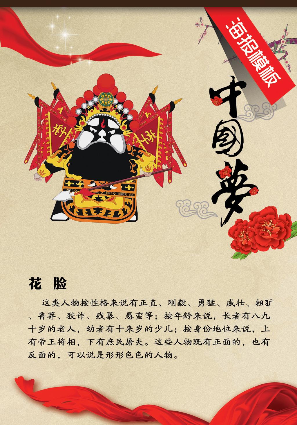 中国风中国梦京剧人物展板