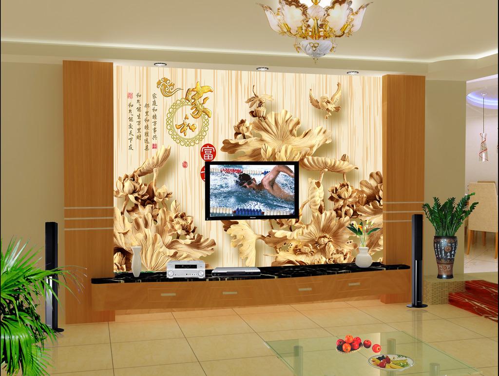 立体木雕荷花客厅电视背景墙