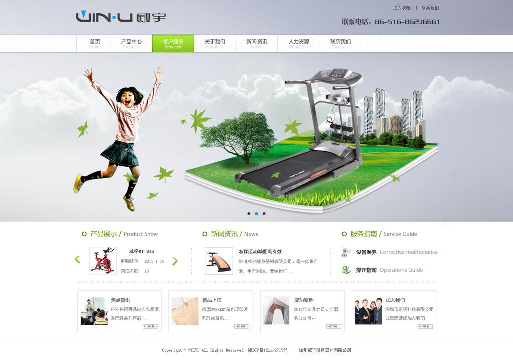 健身网页制作图片