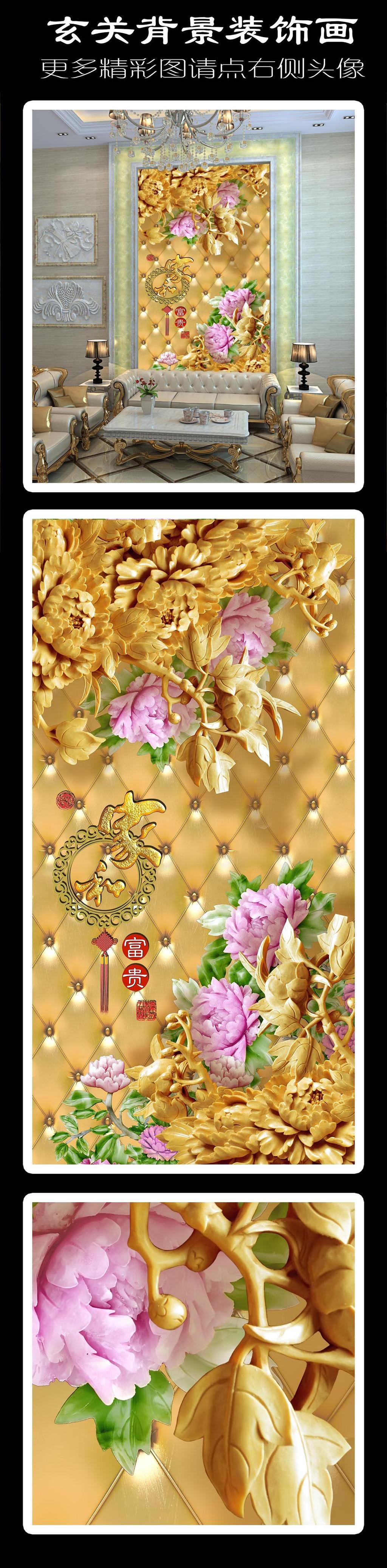 高清木雕玉雕牡丹花家和富贵玄关背景装饰画
