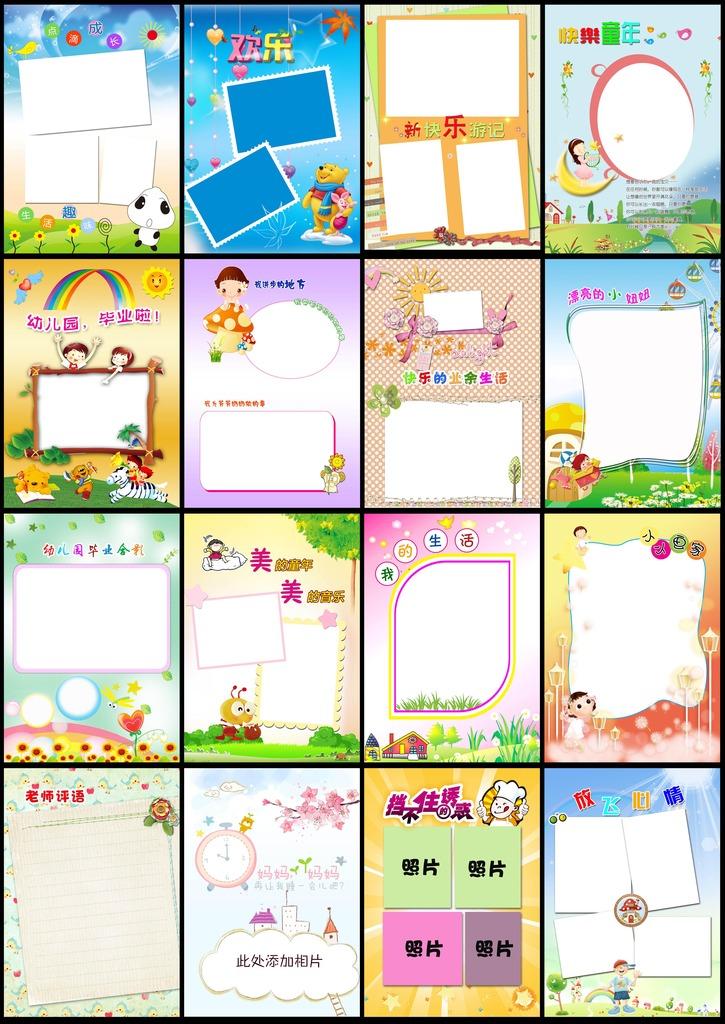 儿童成长档案宝宝成长手册 pic2.ooopic.com 宽725x1024高