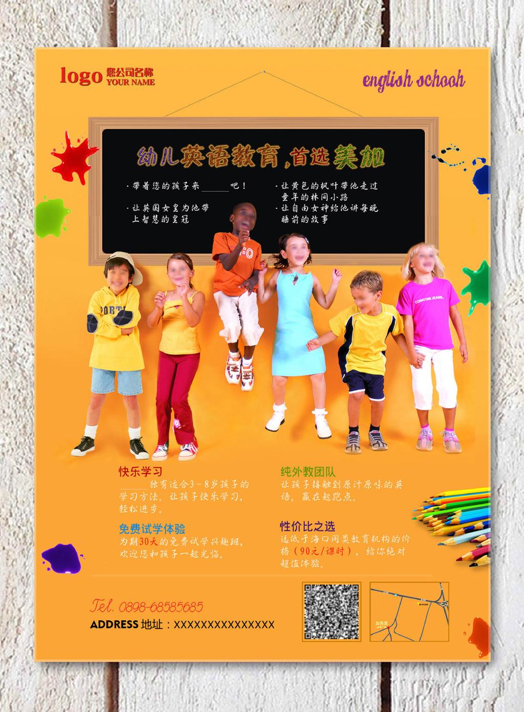 英语教育 教育海报 英语海报