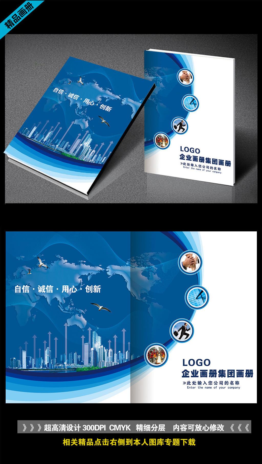 高档精美企业画册宣传册封面设计模板下载(图片编号:)