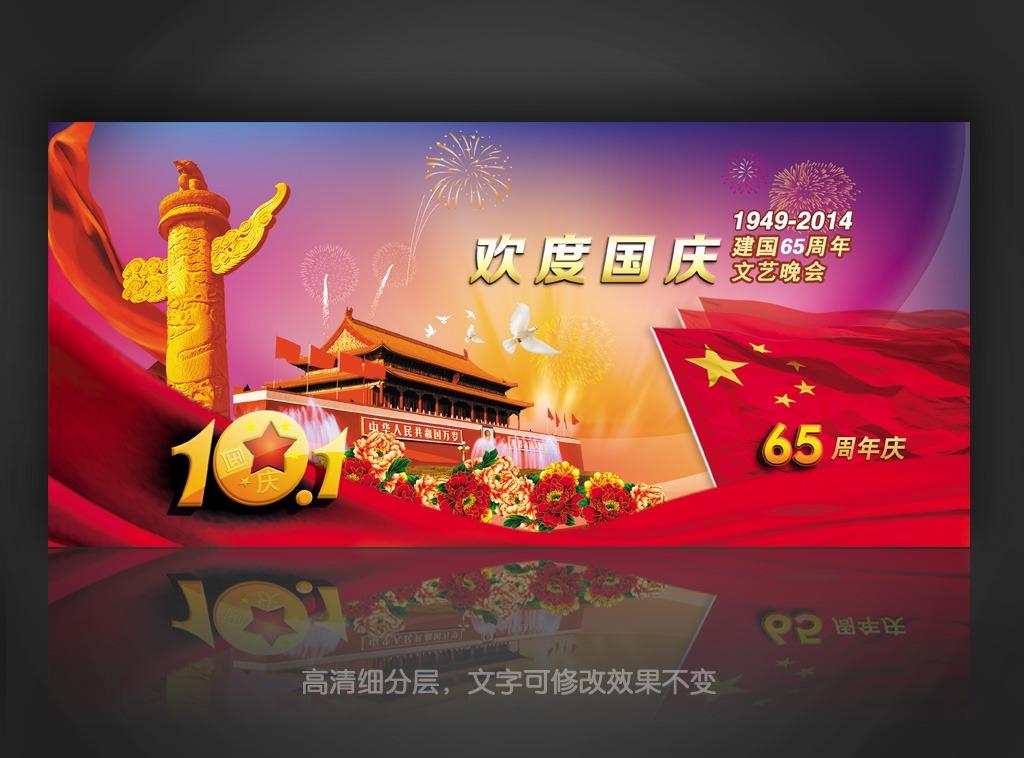 国庆晚会舞台背景设计