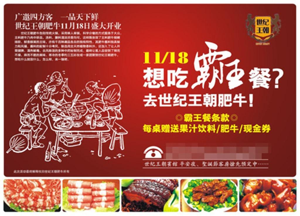 火锅店霸王餐美食海报模板下载